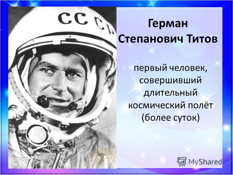 Герман Степанович Титов первый человек, совершивший длительный космический полёт (более суток)