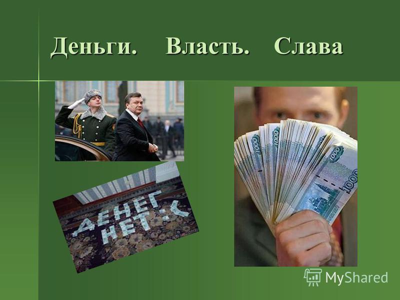 Деньги. Власть. Слава