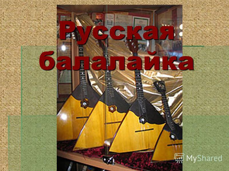 Русская балалайка