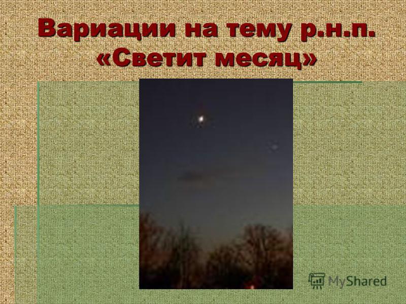 Вариации на тему р.н.п. «Светит месяц»