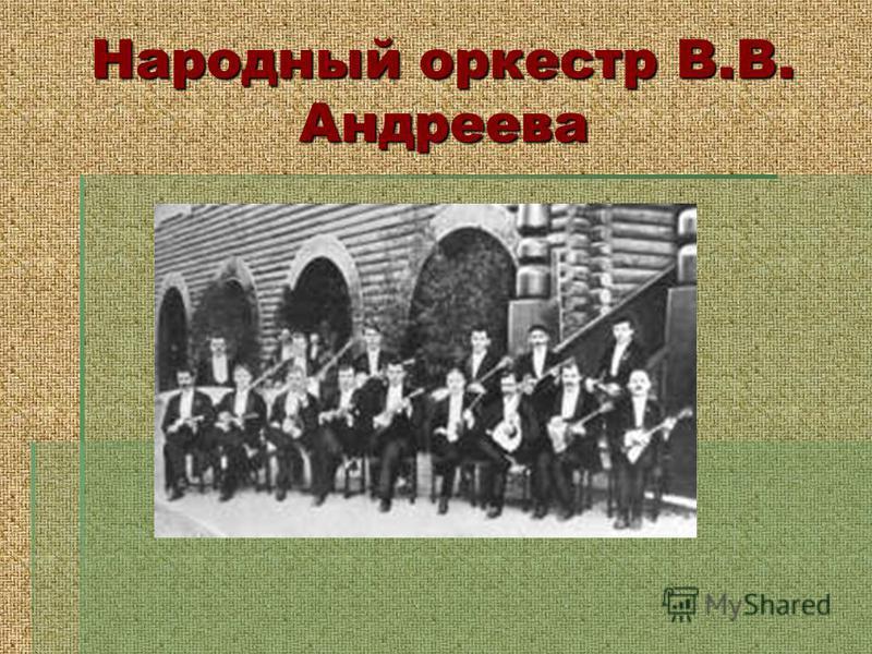 Народный оркестр В.В. Андреева