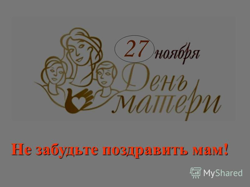 27 Не забудьте поздравить мам!