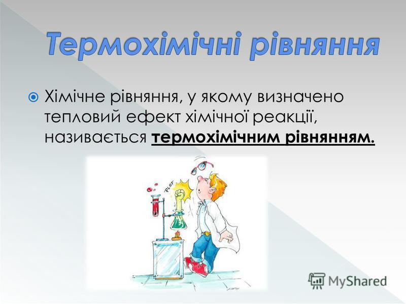 Хімічне рівняння, у якому визначено тепловий ефект хімічної реакції, називається термохімічним рівнянням.