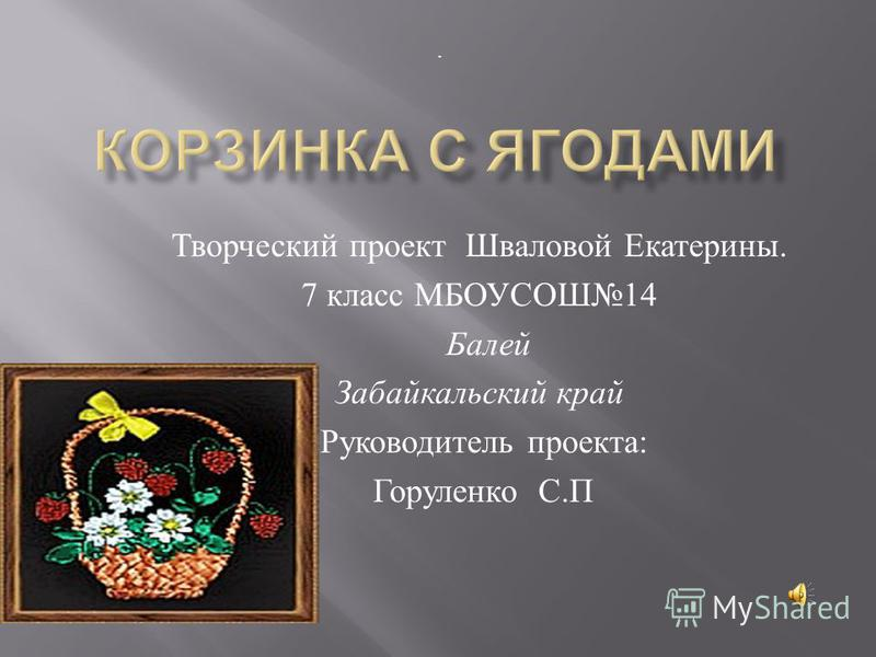 Творческий проект Шваловой Екатерины. 7 класс МБОУСОШ 14 Балей Забайкальский край Руководитель проекта : Горуленко С. П.