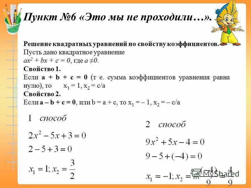 Решение квадратных уравнений по свойству коэффициентов. Пусть дано квадратное уравнение ах 2 + bх + с = 0, где а 0. Свойство 1. Если а + b + с = 0 (т е. сумма коэффициентов уравнения равна нулю), то х 1 = 1, х 2 = с/а Свойство 2. Если а – b + с = 0,