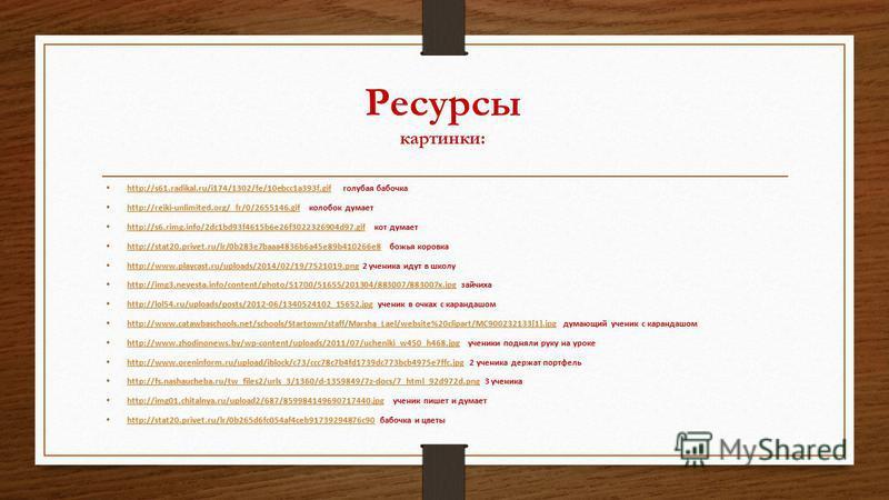 Ресурсы картинки: http://s61.radikal.ru/i174/1302/fe/10ebcc1a393f.gif голубая бабочка http://s61.radikal.ru/i174/1302/fe/10ebcc1a393f.gif http://reiki-unlimited.org/_fr/0/2655146. gif колобок думает http://reiki-unlimited.org/_fr/0/2655146. gif http: