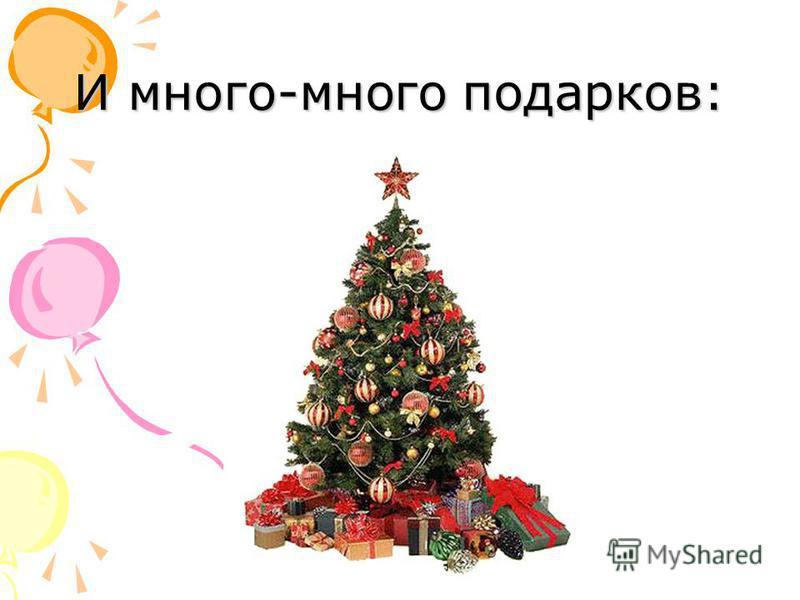 И много-много подарков: