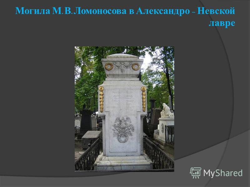 Могила М. В. Ломоносова в Александро – Невской лавре