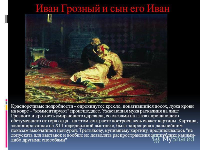 Иван Грозный и сын его Иван Красноречивые подробности - опрокинутое кресло, покатившийся посох, лужа крови на ковре -