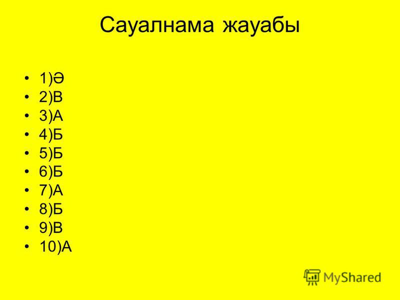 Бекіту: Сауалнамалық сұрақтар 1)Таулар пайда болуына қарай неше түрге бөлінеді? а) 2 ә) 4 б)5 в) 7 г) 8 2) Тау жоталары шоғырлануы? а) тау ә) тау торабы б) жер бедері в) таулы өлке 3) Дүние жүзіндегі ең биік тау? а) Гималай ә) Альпі б) Тянь-Шань в) М
