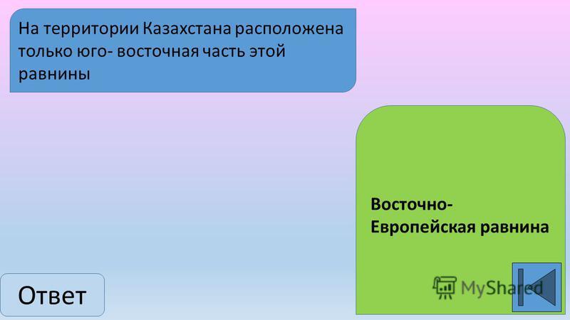 Ответ Восточно- Европейская равнина На территории Казахстана расположена только юго- восточная часть этой равнины