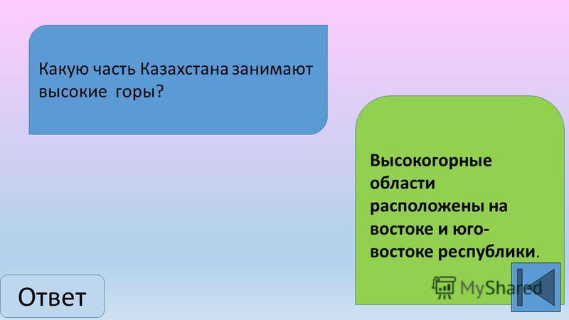 Какую часть Казахстана занимают высокие горы? Высокогорные области расположены на востоке и юго- востоке республики. Ответ