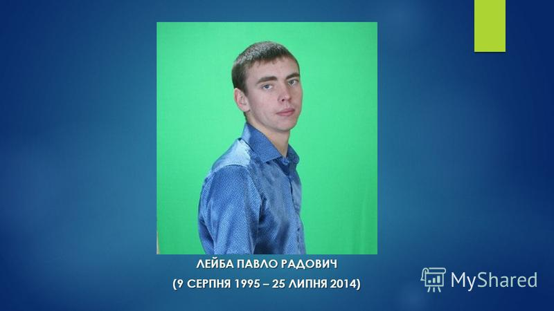 ЛЕЙБА ПАВЛО РАДОВИЧ (9 СЕРПНЯ 1995 – 25 ЛИПНЯ 2014)