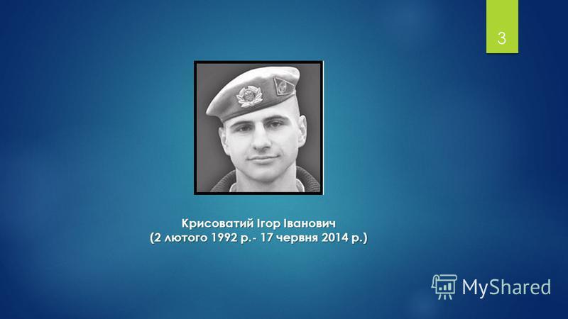 3 Крисоватий Ігор Іванович (2 лютого 1992 р.- 17 червня 2014 р.)