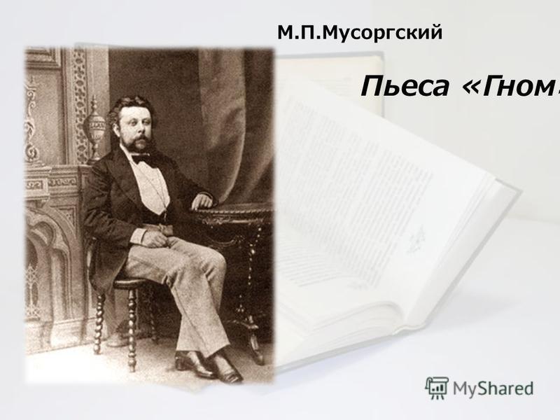 М.П.Мусоргский Пьеса «Гном»