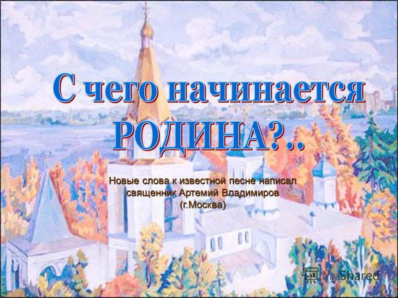 Новые слова к известной песне написал священник Артемий Владимиров (г.Москва)