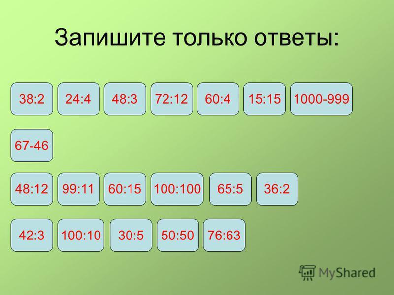 Запишите только ответы: 38:224:448:372:1260:415:15 67-46 1000-999 48:1299:1160:15100:10065:536:2 42:3 100:1030:550:5076:63