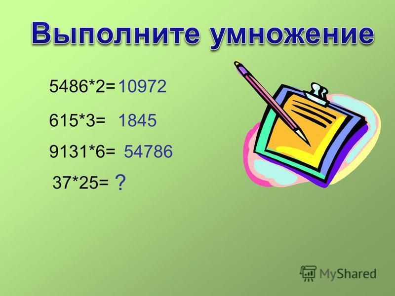 5486*2= 615*3= 9131*6= 37*25= 10972 1845 54786 ?