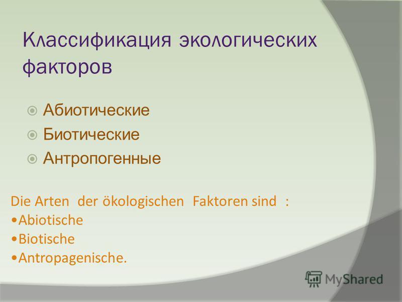 Классификация экологических факторов Абиотические Биотические Антропогенные Die Arten der ökologischen Faktoren sind : Abiotische Biotische Antropagenische.