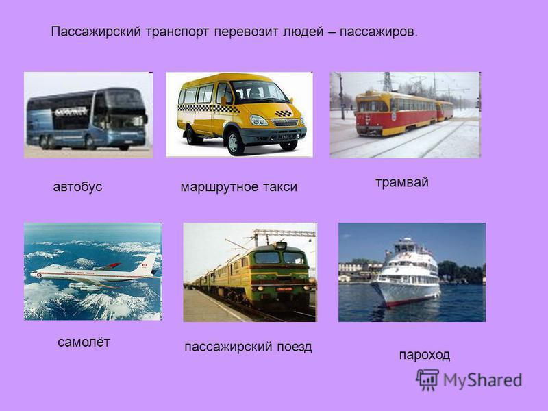 Пассажирский транспорт перевозит людей – пассажиров. автобус маршрутное такси трамвай самолёт пассажирский поезд пароход