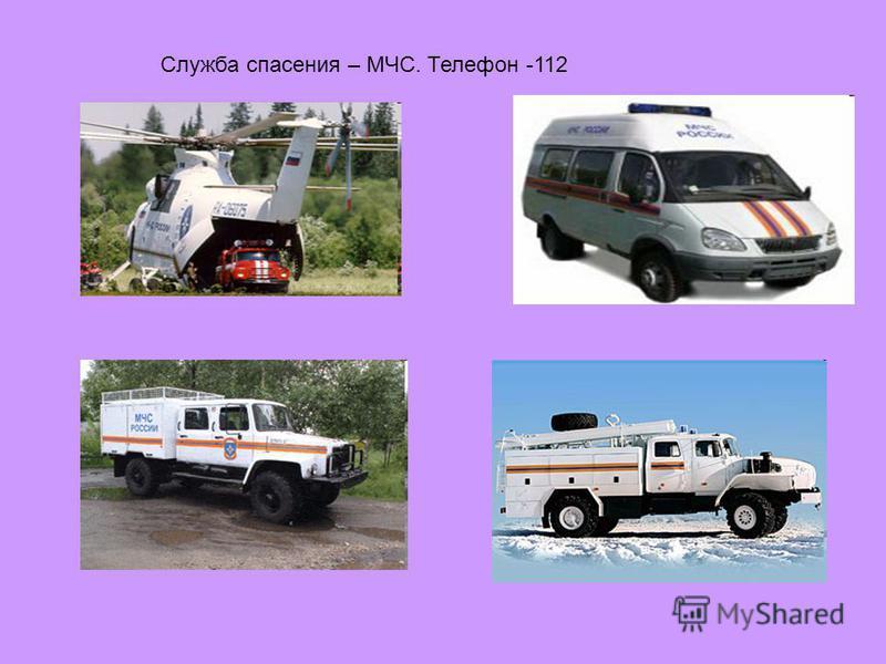 Служба спасения – МЧС. Телефон -112