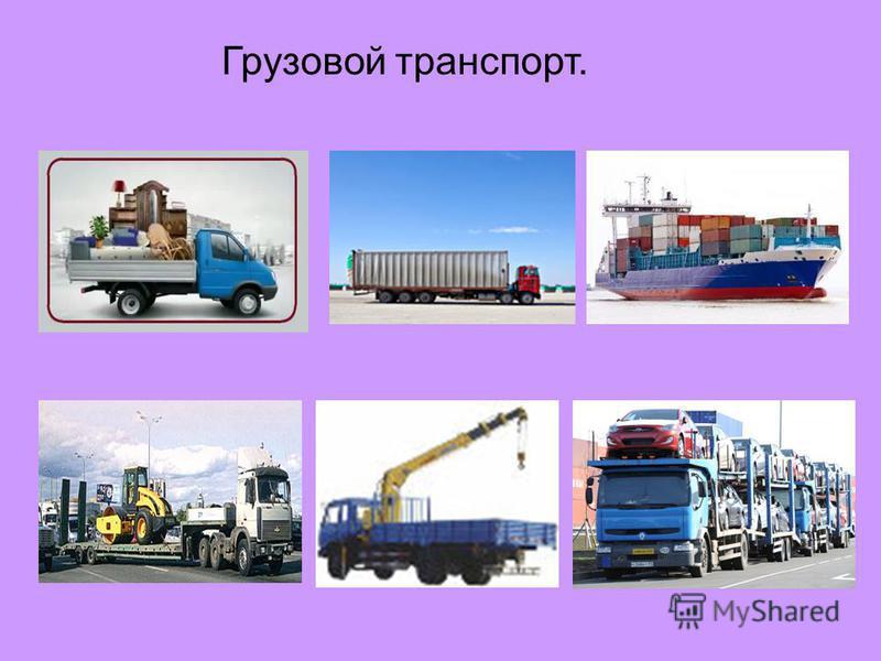 Грузовой транспорт.