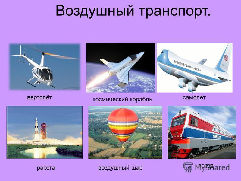 Воздушный транспорт. самолёт вертолёт ракета воздушный шар космический корабль поезд