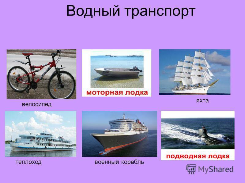 Водный транспорт яхта теплоход военный корабль велосипед