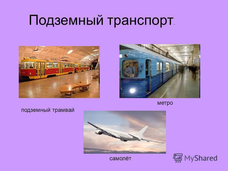 Подземный транспорт. подземный трамвай метро самолёт