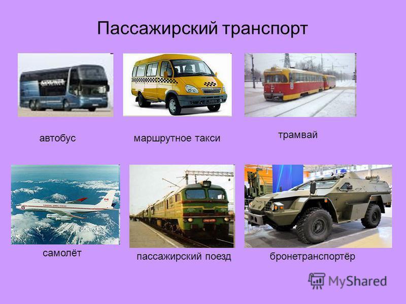 Пассажирский транспорт автобус маршрутное такси трамвай самолёт пассажирский поезд бронетранспортёр