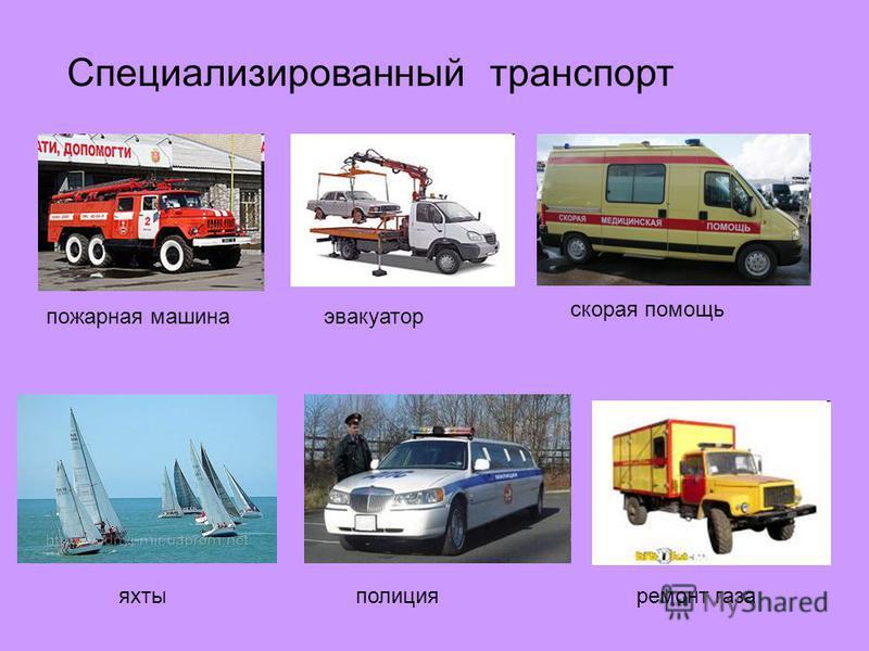 Специализированный транспорт пожарная машина эвакуатор скорая помощь полиция ремонт газа яхты