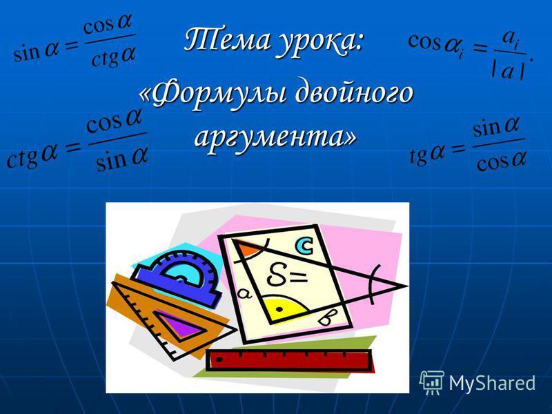 Тема урока: «Формулы двойного аргумента»