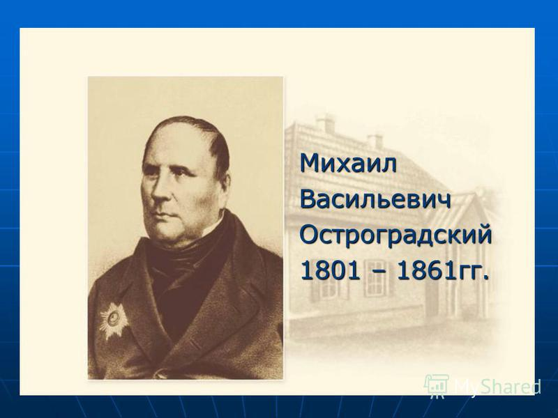 Михаил ВасильевичОстроградский 1801 – 1861 гг.