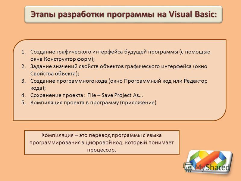 Этапы разработки программы на Visual Basic: 1. Создание графического интерфейса будущей программы (с помощью окна Конструктор форм); 2. Задание значений свойств объектов графического интерфейса (окно Свойства объекта); 3. Создание программного кода (