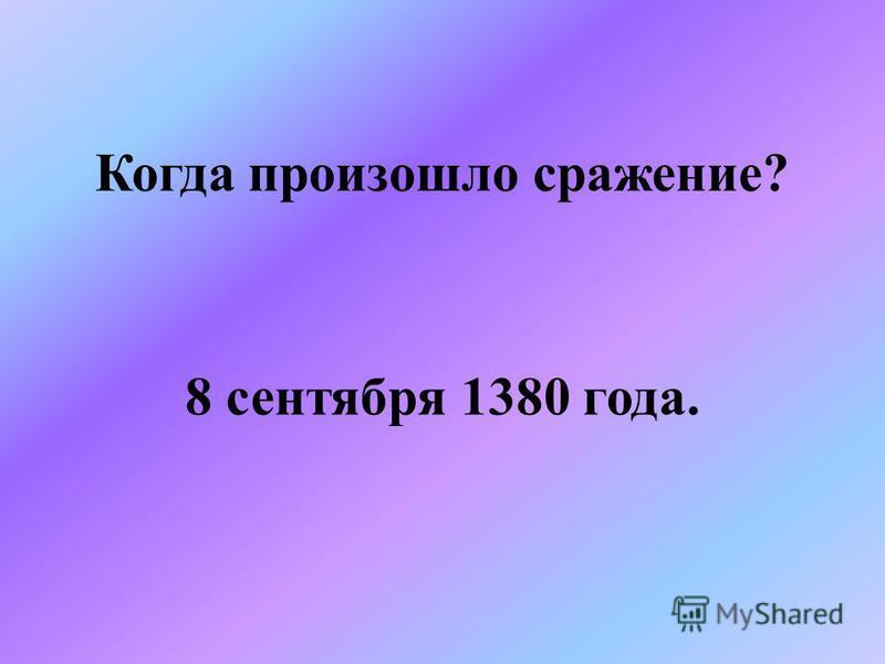Когда произошло сражение? 8 сентября 1380 года.