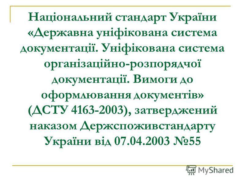 Національний стандарт України «Державна уніфікована система документації. Уніфікована система організаційно-розпорядчої документації. Вимоги до оформлювання документів» (ДСТУ 4163-2003), затверджений наказом Держспоживстандарту України від 07.04.2003
