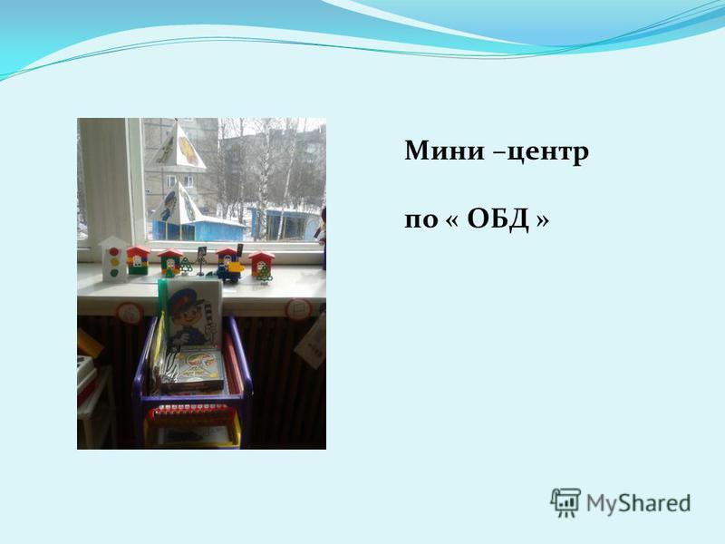 Мини –центр по « ОБД »