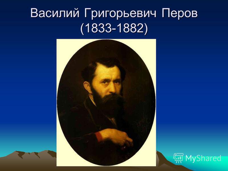 Василий Григорьевич Перов (1833-1882)