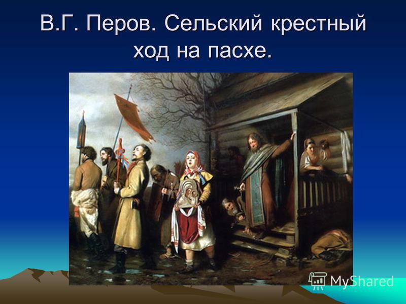 В.Г. Перов. Сельский крестный ход на пасхе.
