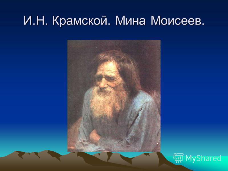 И.Н. Крамской. Мина Моисеев.