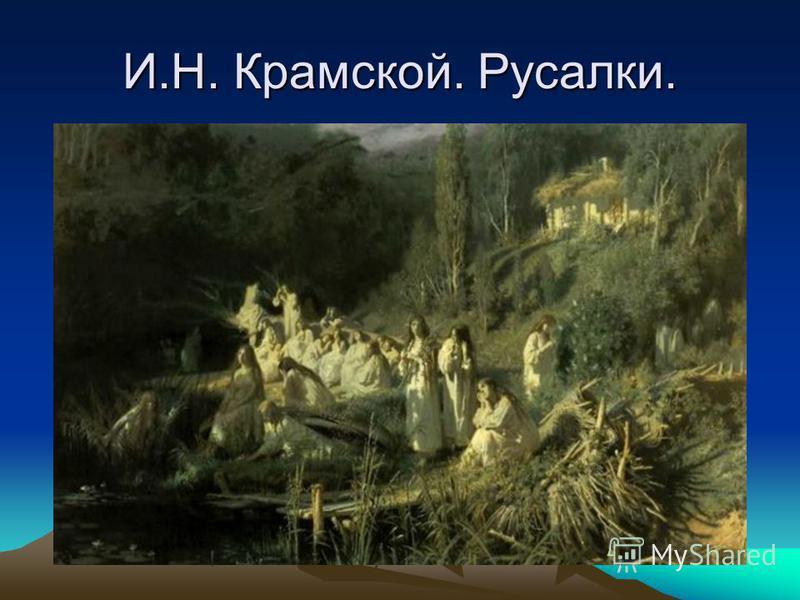 И.Н. Крамской. Русалки.