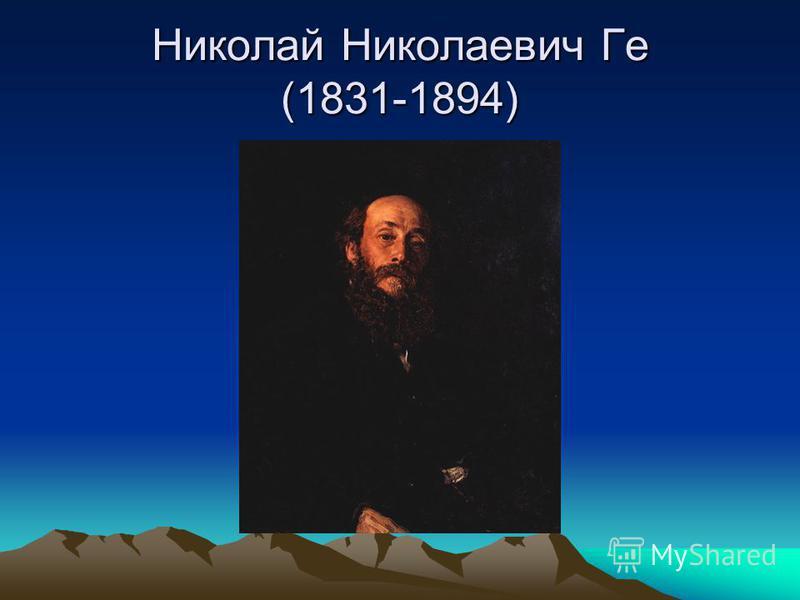 Николай Николаевич Ге (1831-1894)