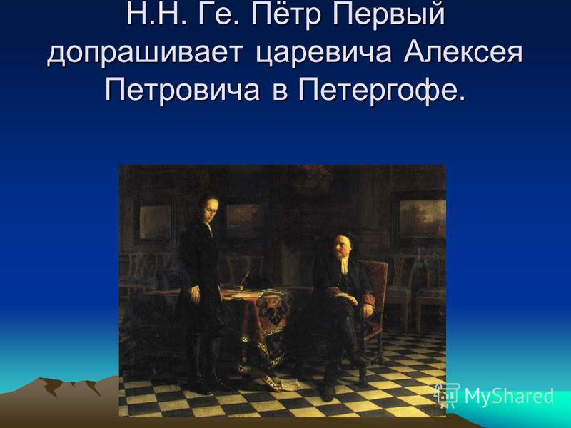 Н.Н. Ге. Пётр Первый допрашивает царевича Алексея Петровича в Петергофе.