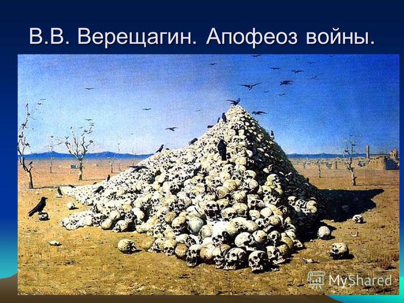 В.В. Верещагин. Апофеоз войны.