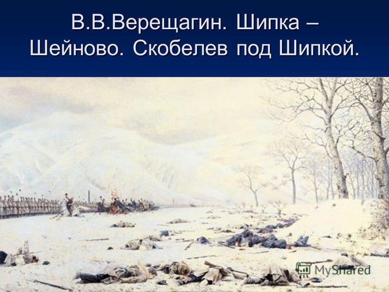 В.В.Верещагин. Шипка – Шейново. Скобелев под Шипкой.
