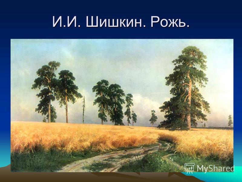 И.И. Шишкин. Рожь.