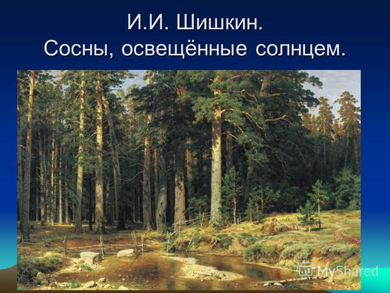И.И. Шишкин. Сосны, освещённые солнцем.