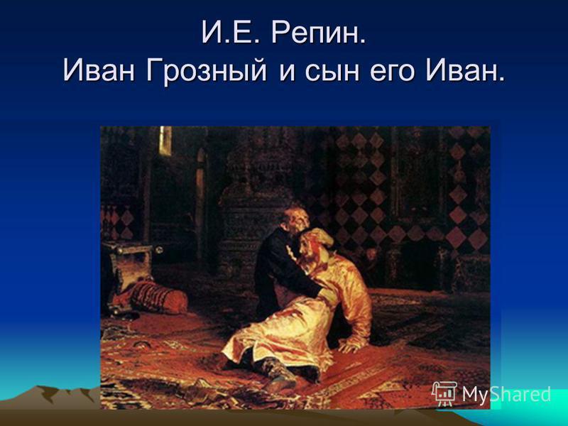 И.Е. Репин. Иван Грозный и сын его Иван.