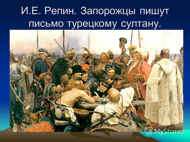 И.Е. Репин. Запорожцы пишут письмо турецкому султану.