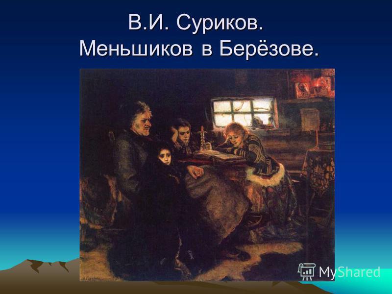 В.И. Суриков. Меньшиков в Берёзове.